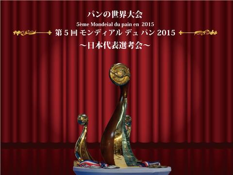 モンディアル-日本代表選考会
